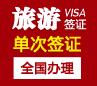 秘鲁旅游签证[简化材料](有出入境记录)