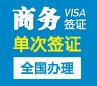 秘鲁商务签证[普通办理](自备邀请函)