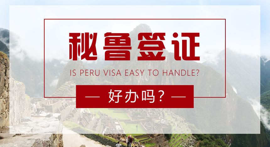 秘鲁签证好办吗?