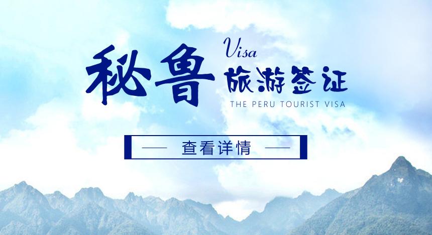 秘鲁旅游签证[简化材料](无出入境记录)